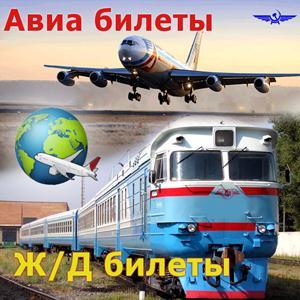 Авиа- и ж/д билеты Усть-Джегуты