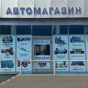 Автомагазины Усть-Джегуты