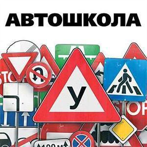 Автошколы Усть-Джегуты