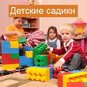 Детские сады Усть-Джегуты