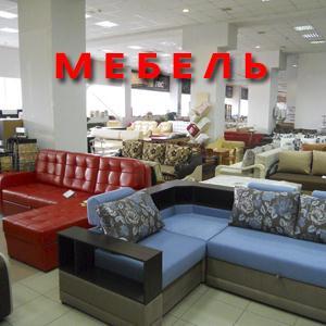 Магазины мебели Усть-Джегуты