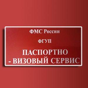 Паспортно-визовые службы Усть-Джегуты