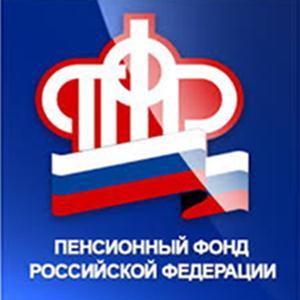 Пенсионные фонды Усть-Джегуты
