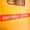 Аварийные службы в Усть-Джегуте