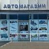 Автомагазины в Усть-Джегуте