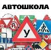 Автошколы в Усть-Джегуте