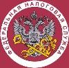 Налоговые инспекции, службы в Усть-Джегуте