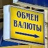Обмен валют в Усть-Джегуте