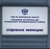 Отделения полиции в Усть-Джегуте
