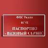 Паспортно-визовые службы в Усть-Джегуте