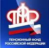 Пенсионные фонды в Усть-Джегуте