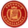 Военкоматы, комиссариаты в Усть-Джегуте