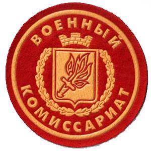 Военкоматы, комиссариаты Усть-Джегуты